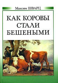 Как коровы стали бешеными ( 5-7325-0872-4 )