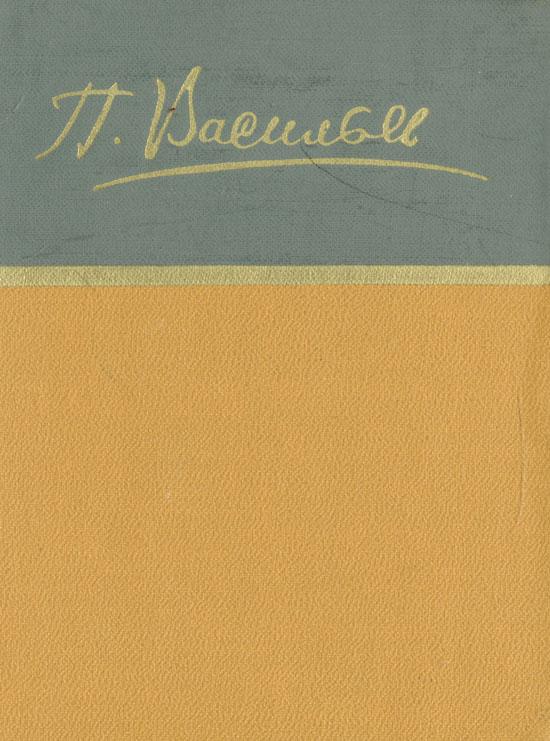 П. Васильев. Стихотворения
