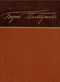 Борис Пастернак. Стихи