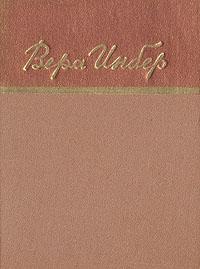 Вера Инбер. Стихи и поэмы