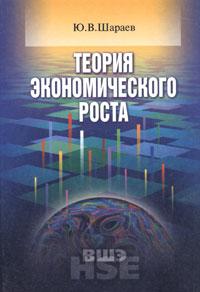 Теория экономического роста ( 5-7598-0323-9 )