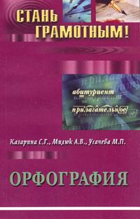 Орфография, С. Г. Казарина, А. В. Милюк, М. П. Усачева