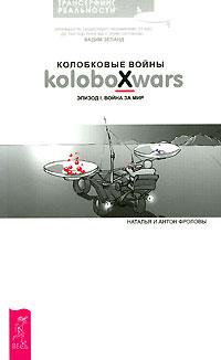 Колобковые войны. Эпизод 1. Война за мир