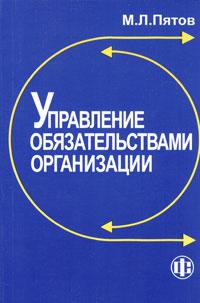 Управление обязательствами организации. М. Л. Пятов