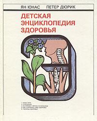 Детская энциклопедия здоровья