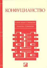 Конфуцианство. Александер Симпкинс, Аннелен Симпкинс