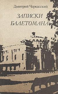 Записки балетомана