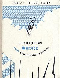 Похождения Шипова или старинный водевиль