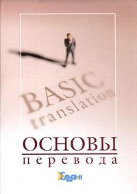 Основы перевода / Basic Translation ( 5-901620-67-4 )