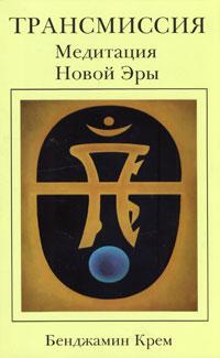 Трансмиссия. Медитация Новой Эры ( 5-94355-423-8 )