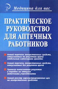 Практическое руководство для аптечных работников