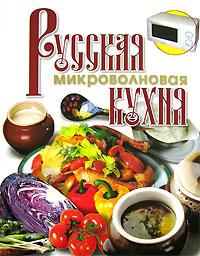Русская микроволновая кухня ( 5-488-00534-Х )