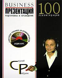 Бизнес-презентация. Подготовка и проведение. 100 рекомендаций (+ CD)