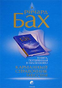 Книга Карманный справочник мессии