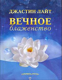 Вечное блаженство ( 5-94355-411-4 )