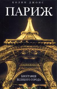 Книга Париж. Биография великого города