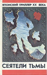 Сеятели тьмы. Японский триллер XX века