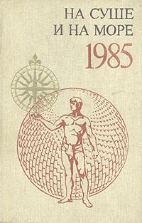 На суше и на море. 1985