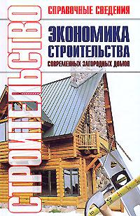 Экономика строительства современных загородных домов ( 5-488-00472-6 )