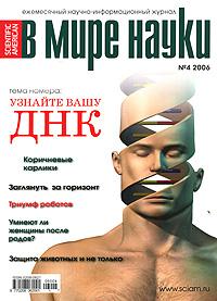 В мире науки, №4, апрель 2006