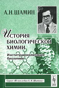 История биологической химии. Институционализация биохимии ( 5-484-00546-9, 978-5-484-00546-8 )