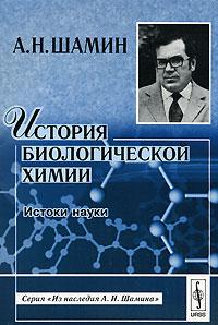 История биологической химии. Истоки науки
