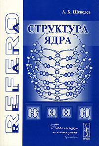 Структура ядра ( 5-484-00480-2 )