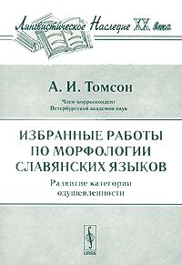 Избранные работы по морфологии славянских языков. Развитие категории одушевленности ( 5-484-00166-8 )