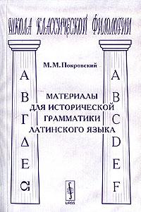 Материалы для исторической грамматики латинского языка. М. М. Покровский