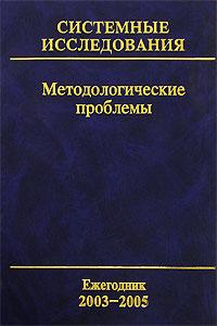 Системные исследования. Методологические проблемы. Ежегодник 2003-2005. Выпуск 32