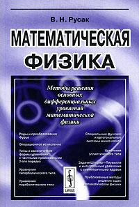 Математическая физика ( 5-484-00377-6 )