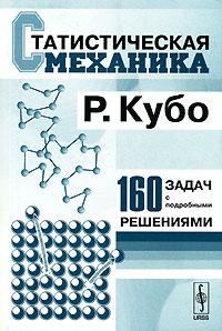 Статистическая механика