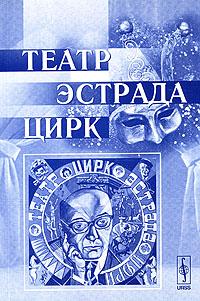 Театр, эстрада, цирк. Макаров С.М. (Ред.)