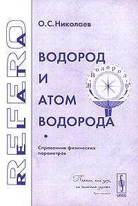 Водород и атом водорода. Справочник физических параметров ( 5-9710-0065-9 )