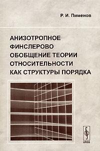 Анизотропное финслерово обобщение теории относительности как структуры порядка