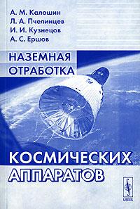 Наземная отработка космических аппаратов