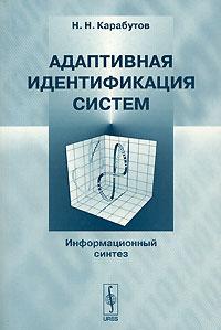Адаптивная идентификация систем. Информационный синтез. Н. Н. Карабутов
