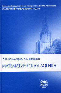 Книга Математическая логика