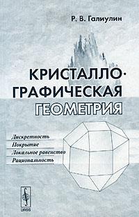 Кристаллографическая геометрия ( 978-5-397-00566-1 )