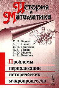 История и Математика. Альманах, №1, 2006. Проблемы периодизации исторических макропроцессов