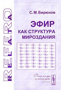 Эфир как структура мироздания ( 5-484-00311-3 )