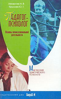 Педагог-психолог. Основы профессиональной деятельности ( 5-94648-024-3 )