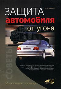 Защита автомобиля от угона ( 5-94387-114-4 )