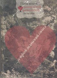 ...Острый галльский смысл. Пять веков французской фривольной поэзии