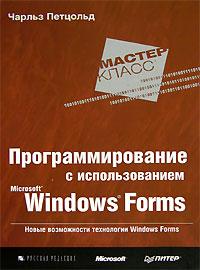 Книга Программирование с использованием Microsoft Windows Forms