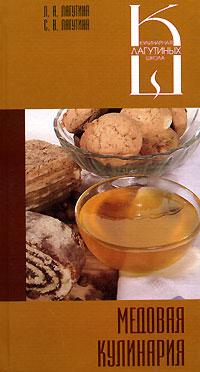 Медовая кулинария ( 5-222-08568-6 )