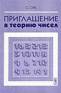 Приглашение в теорию чисел ( 5-354-00252-4 )