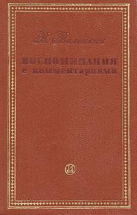 В. Виленкин. Воспоминания с комментариями