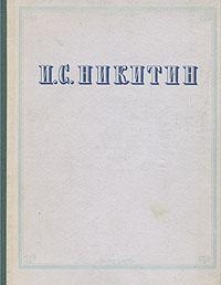 И. С. Никитин. Сочинения