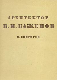 Архитектор В. И. Баженов
